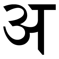 The 'a' seed syllable in Devanāgarī script