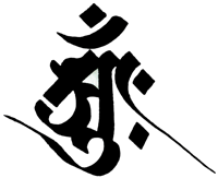 The 'a' seed syllable in Siddham script