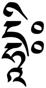 Seed syllable 'dhih' in the Tibetan script