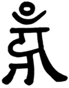Chinese imitation seal script form of the Siddham hum