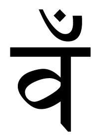 The 'vam' seed syllable in Devanāgarī script