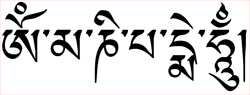 Mantra of Avalokiteshvara (Chenrezig) in the Tibetan Uchen script
